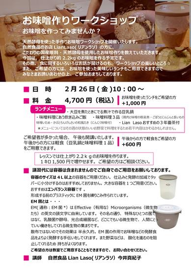お味噌作りワークショップ.jpg