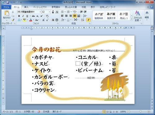 今月のお花 - Microsoft Word 20110903 162241-2.jpg